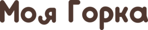 Моя Горка логотип